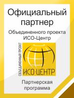 Сертификат ОП ИСО-Центр